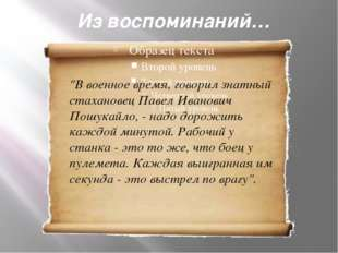 """Из воспоминаний… """"В военное время, говорил знатный стахановец Павел Иванович"""