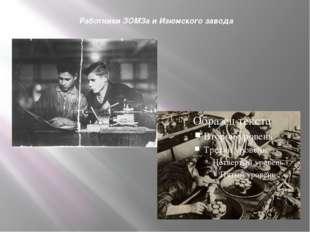 Работники ЗОМЗа и Изюмского завода