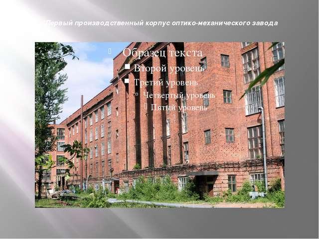 Первый производственный корпус оптико-механического завода