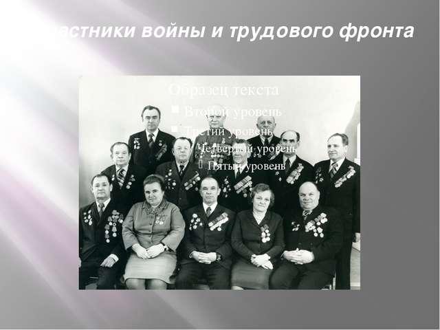 Участники войны и трудового фронта