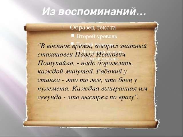"""Из воспоминаний… """"В военное время, говорил знатный стахановец Павел Иванович..."""