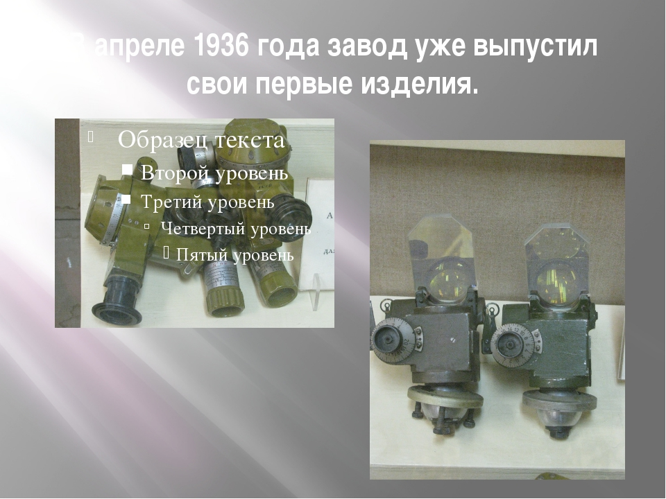 В апреле 1936 года завод уже выпустил свои первые изделия.