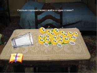 Сколько горошин может войти в один стакан?