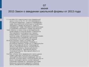 07 июня 2013 Закон о введении школьной формы от 2013 года С 1 сентября 2013 г