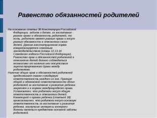 Равенство обязанностей родителей На основании статьи 38 Конституции Российско