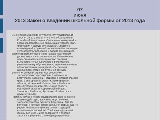 07 июня 2013 Закон о введении школьной формы от 2013 года С 1 сентября 2013 г...