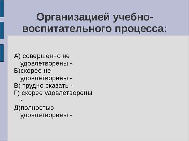 А) совершенно не удовлетворены - Б)скорее не удовлетворены - В) трудно сказа...