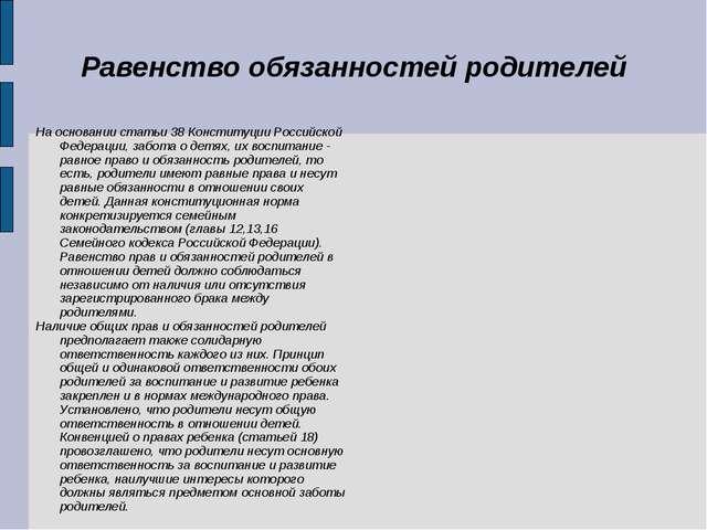 Равенство обязанностей родителей На основании статьи 38 Конституции Российско...