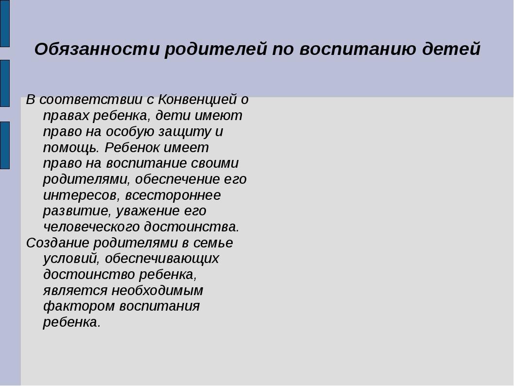 Обязанности родителей по воспитанию детей В соответствии с Конвенцией о права...