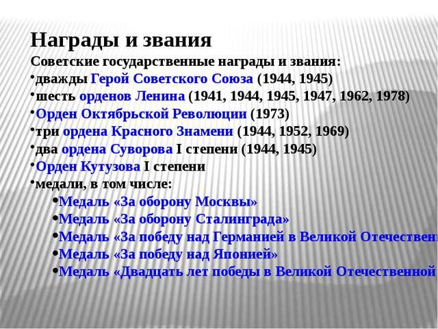 Награды и звания Советские государственные награды и звания: дважды Герой Сов...