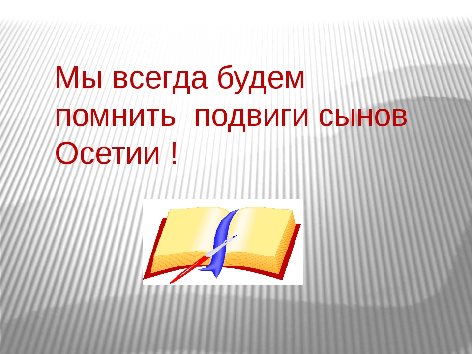 Мы всегда будем помнить подвиги сынов Осетии !
