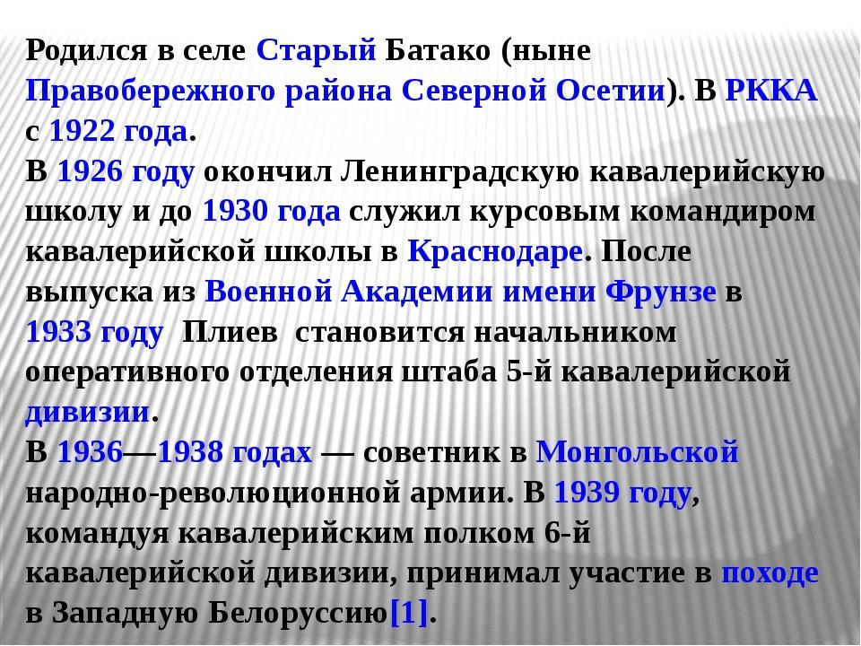 Родился в селе Старый Батако (ныне Правобережного района Северной Осетии). В...