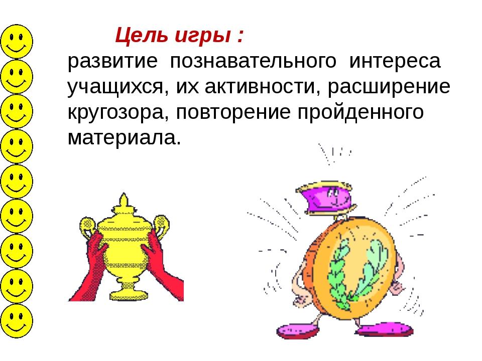 Цель игры : развитие познавательного интереса учащихся, их активности, расши...