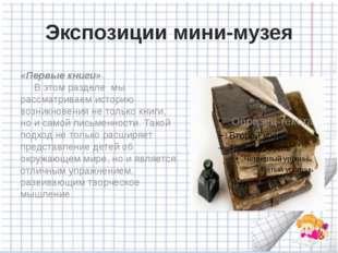 Экспозиции мини-музея «Первые книги». В этом разделе мы рассматриваем историю