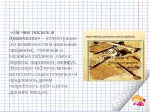 «На чем писали в древности»– иллюстрации (по возможности и реальные предмет