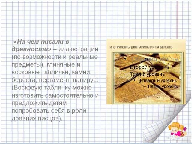 «На чем писали в древности»– иллюстрации (по возможности и реальные предмет...