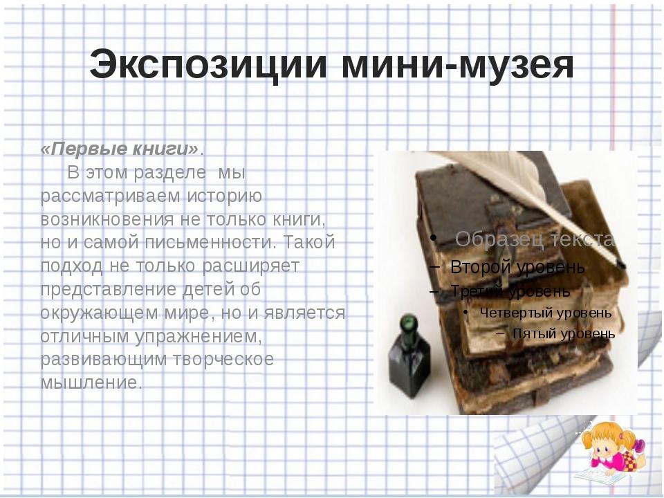 Экспозиции мини-музея «Первые книги». В этом разделе мы рассматриваем историю...