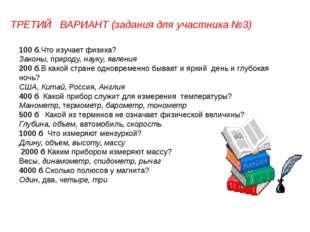 100 б.Что изучает физика? Законы, природу, науку, явления 200 б.В какой стран