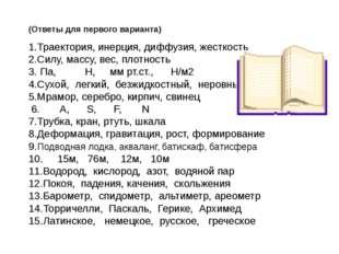 (Ответы для первого варианта) 1.Траектория, инерция, диффузия, жесткость 2.Си