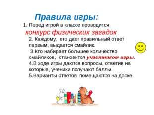 Правила игры: Перед игрой в классе проводится конкурс физических загадок 2. К