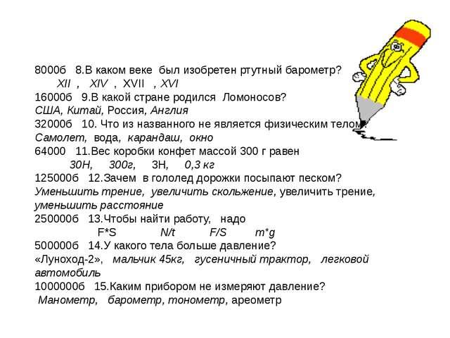 8000б 8.В каком веке был изобретен ртутный барометр? XII , XIV , XVII , XVI 1...