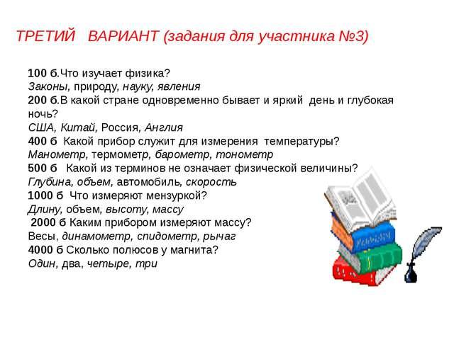 100 б.Что изучает физика? Законы, природу, науку, явления 200 б.В какой стран...