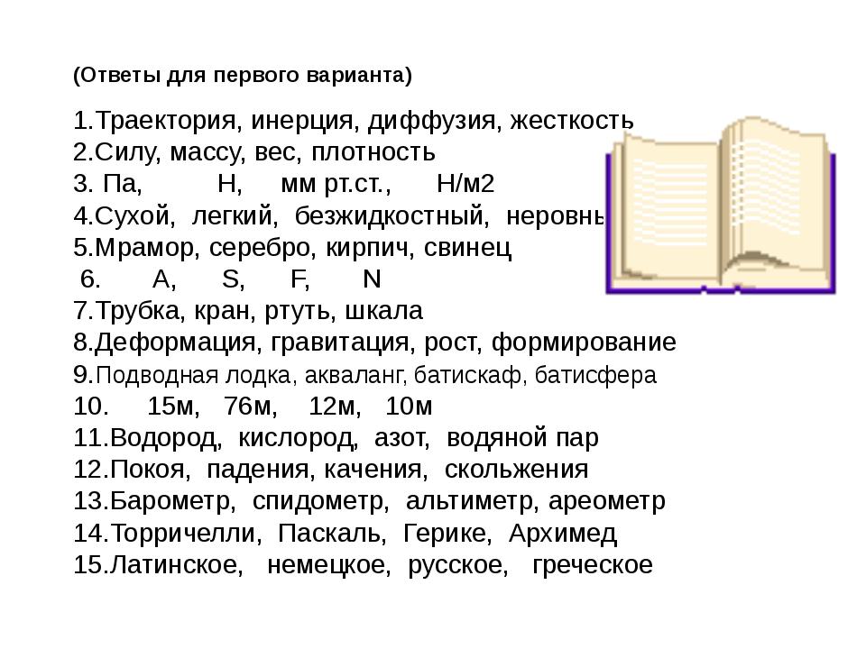 (Ответы для первого варианта) 1.Траектория, инерция, диффузия, жесткость 2.Си...
