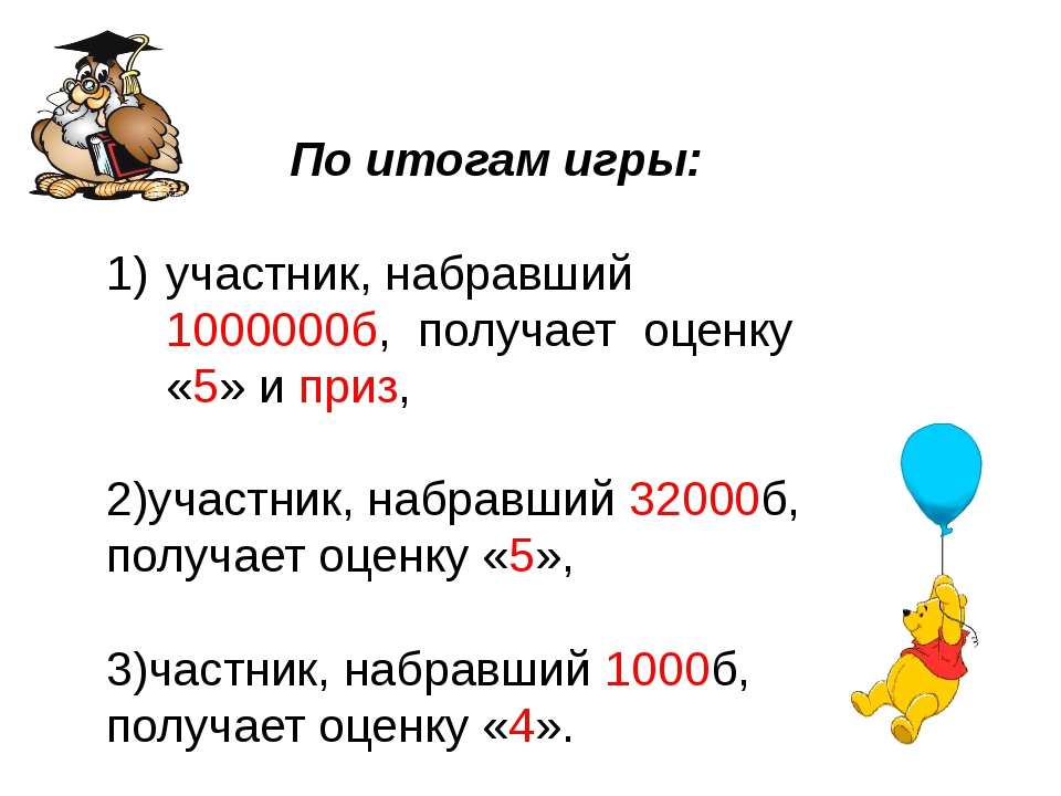 По итогам игры: участник, набравший 1000000б, получает оценку «5» и приз, 2)...
