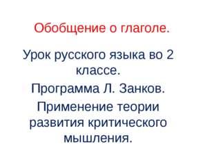 Обобщение о глаголе. Урок русского языка во 2 классе. Программа Л. Занков. Пр