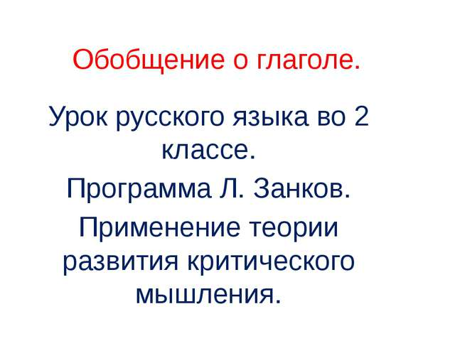 Обобщение о глаголе. Урок русского языка во 2 классе. Программа Л. Занков. Пр...