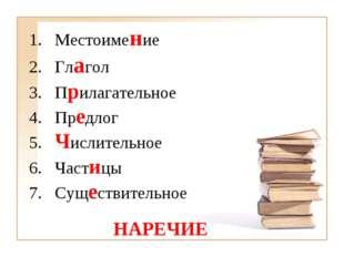 1. Местоимение 2.Глагол 3.Прилагательное 4.Предлог 5.Числительное