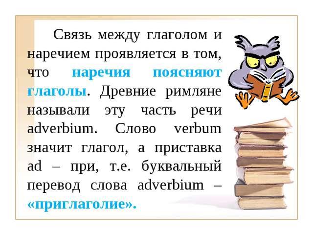 Связь между глаголом и наречием проявляется в том, что наречия поясняют глаг...