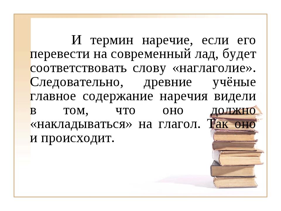 И термин наречие, если его перевести на современный лад, будет соответствова...