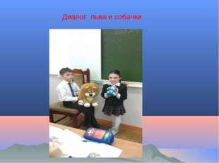Диалог льва и собачки