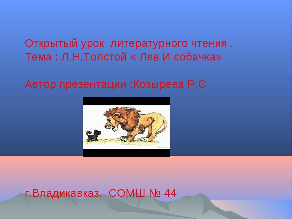 Открытый урок литературного чтения . Тема : Л.Н.Толстой « Лев И собачка» Авто...