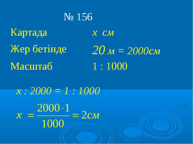 № 156 х : 2000 = 1 : 1000 Картадах см Жер бетінде20 м = 2000см Масштаб 1 :...