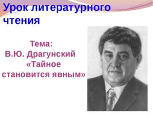 Тема: В.Ю. Драгунский «Тайное становится явным» Урок литературного чтения