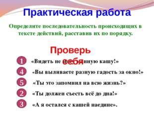 Практическая работа Определите последовательность происходящих в тексте дейст