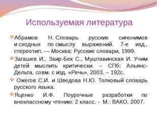 Используемая литература Абрамов Н.Словарь русских синонимов исходных посмы
