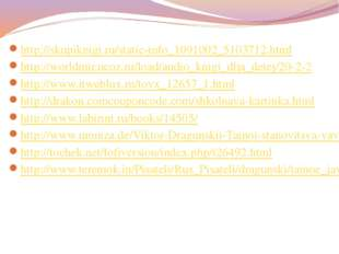 http://skupiknigi.ru/static-info_1091002_5103712.html http://worldmir.ucoz.ru