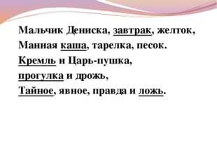 Мальчик Дениска, завтрак, желток, Манная каша, тарелка, песок. Кремль и Царь