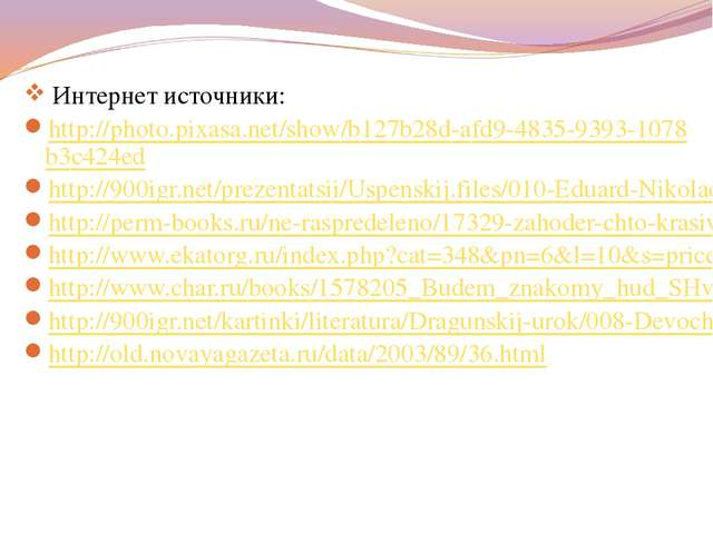 Интернет источники: http://photo.pixasa.net/show/b127b28d-afd9-4835-9393-107...