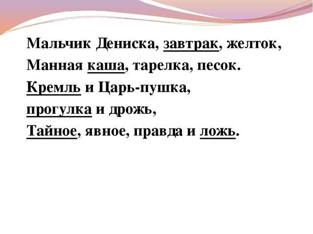 Мальчик Дениска, завтрак, желток, Манная каша, тарелка, песок. Кремль и Царь...