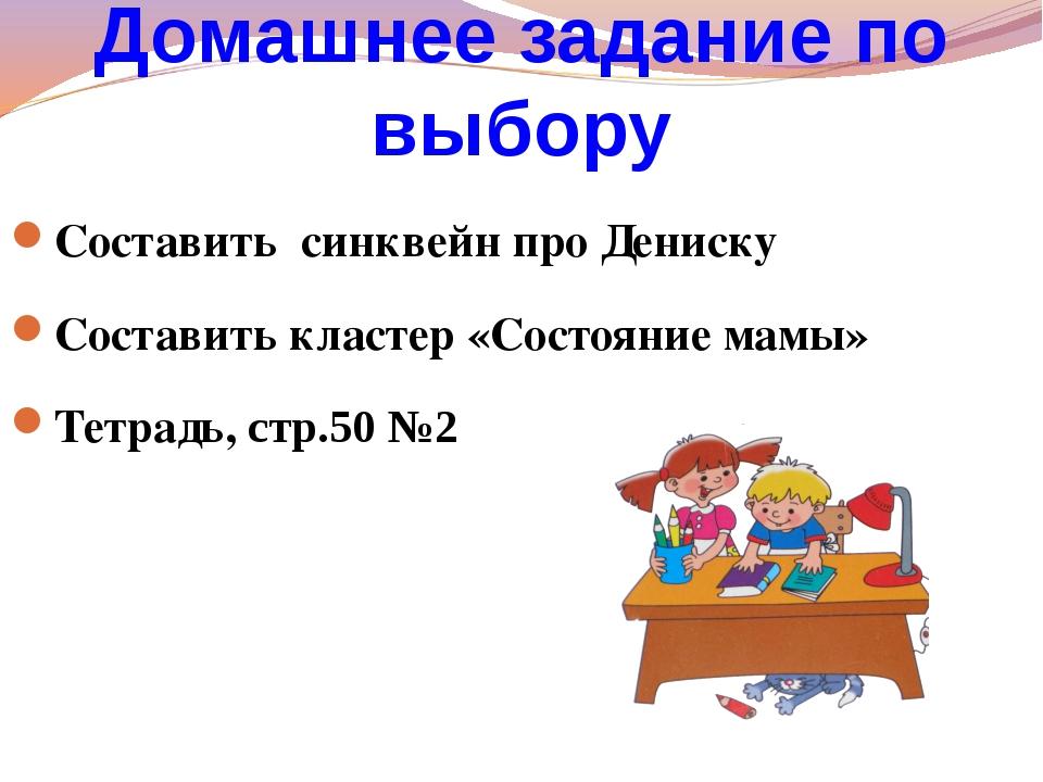 Домашнее задание по выбору Составить синквейн про Дениску Составить кластер...