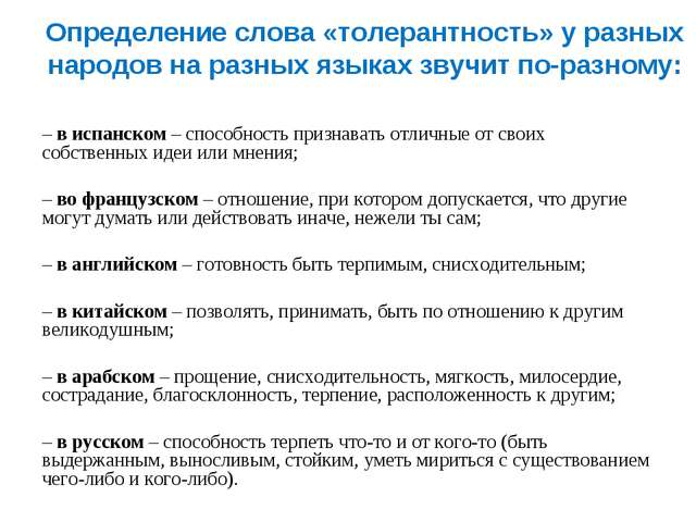 Определение слова «толерантность» у разных народов на разных языках звучит п...