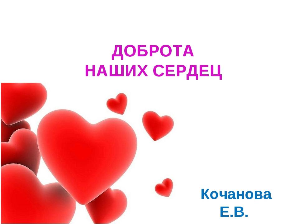 ДОБРОТА НАШИХ СЕРДЕЦ Кочанова Е.В.