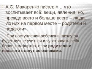 А.С. Макаренко писал: «… что воспитывает всё: вещи, явления, но, прежде всего