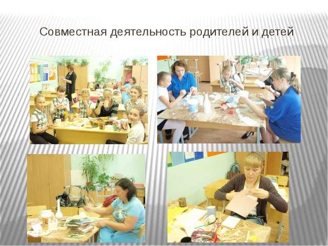 Совместная деятельность родителей и детей
