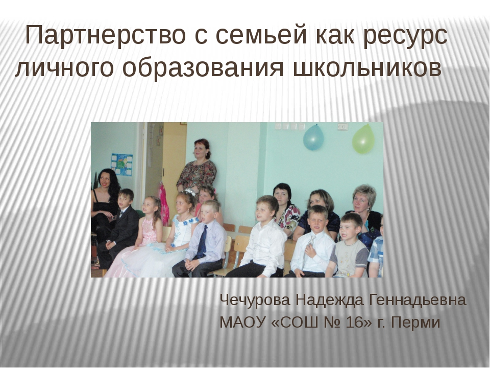 Партнерство с семьей как ресурс личного образования школьников Чечурова Надеж...