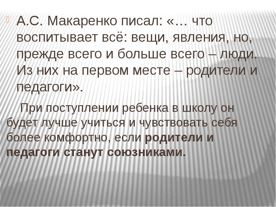 А.С. Макаренко писал: «… что воспитывает всё: вещи, явления, но, прежде всего...